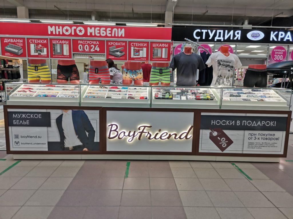 Магазин Boyfriend, Санкт-Петербург