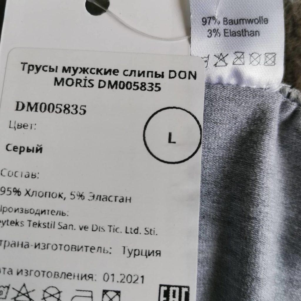Мужские трусы слипы серые Don Moris DM005835